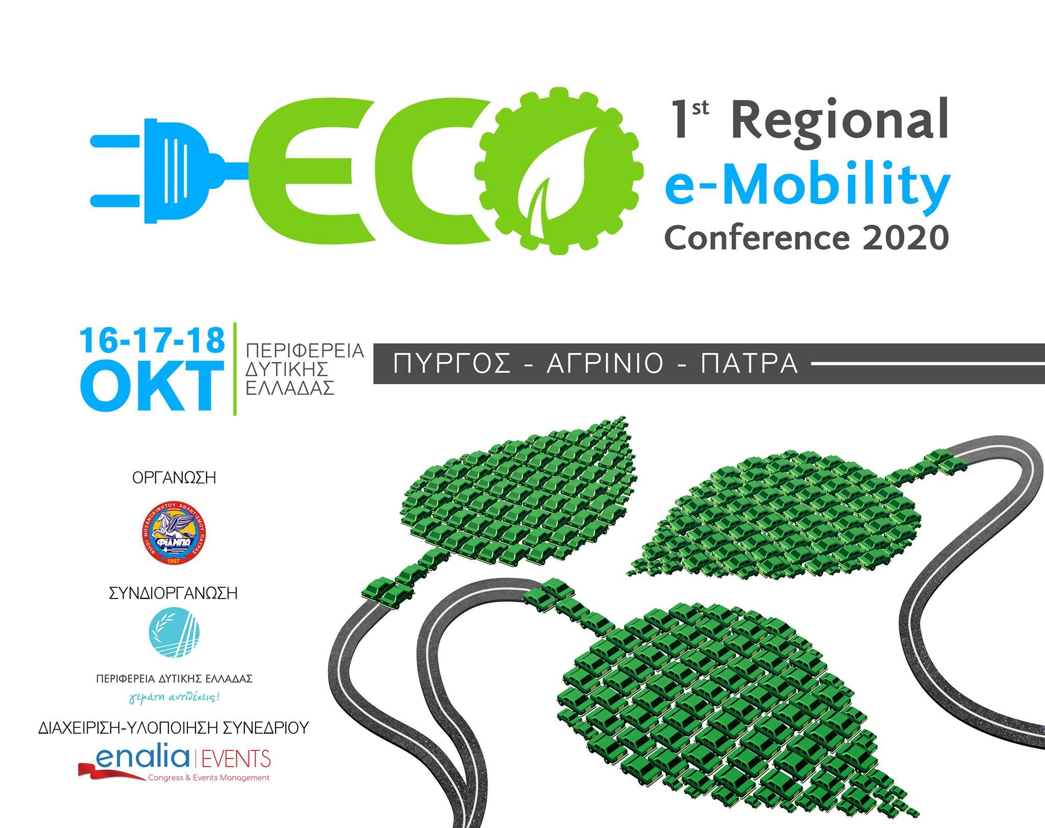 1ο Συνέδριο Ηλεκτροκίνησης Δυτικής Ελλάδας, με τίτλο «1st Regional e-Mobility Conference 2020»