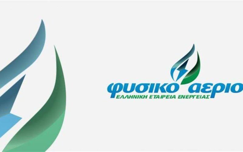 Φυσικό Αέριο Ελληνική Εταιρεία Ενέργειας: Μείωση 15% του κόστους προμήθειας