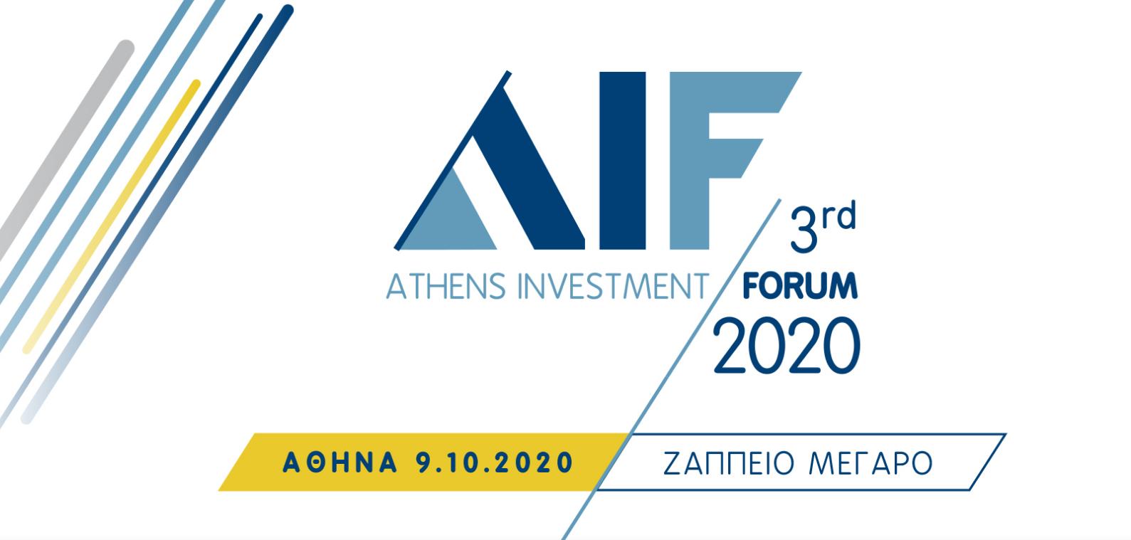 A' ενότητα Athens Investment Forum: «Χρηματοδοτώντας την ισχυρή και βιώσιμη ανάπτυξη»