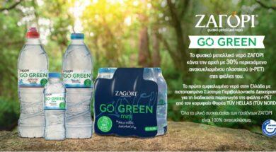 ZAGORI_GO GREEN