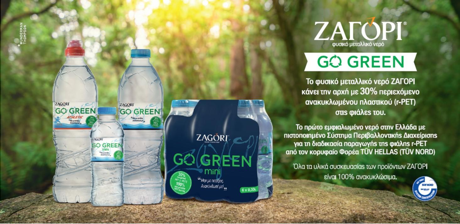 Zαγόρι: Το πρώτο εμφιαλωμένο φυσικό μεταλλικό νερό στην Ελλάδα σε φιάλες με 30% R-PET
