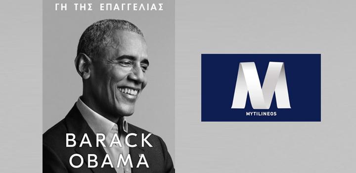Η MYTILINEOS Μεγάλος Υποστηρικτής της Ελληνικής Έκδοσης των απομνημονευμάτων του Μπαράκ Ομπάμα