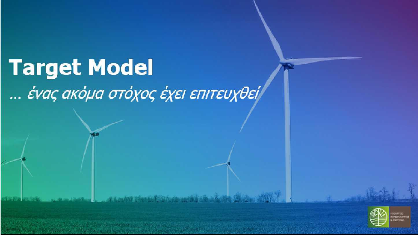 Νέο κεφάλαιο ανοίγει στην αγορά ενέργειας με την εκκίνηση του Target Model την 1η Νοεμβρίου