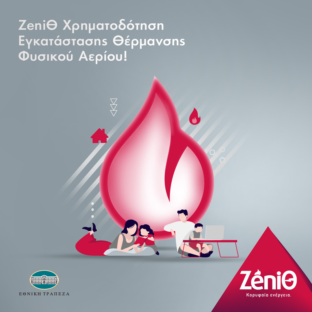 H ZeniΘ χρηματοδοτεί την Εγκατάσταση Θέρμανσης με Φυσικό Αέριο!