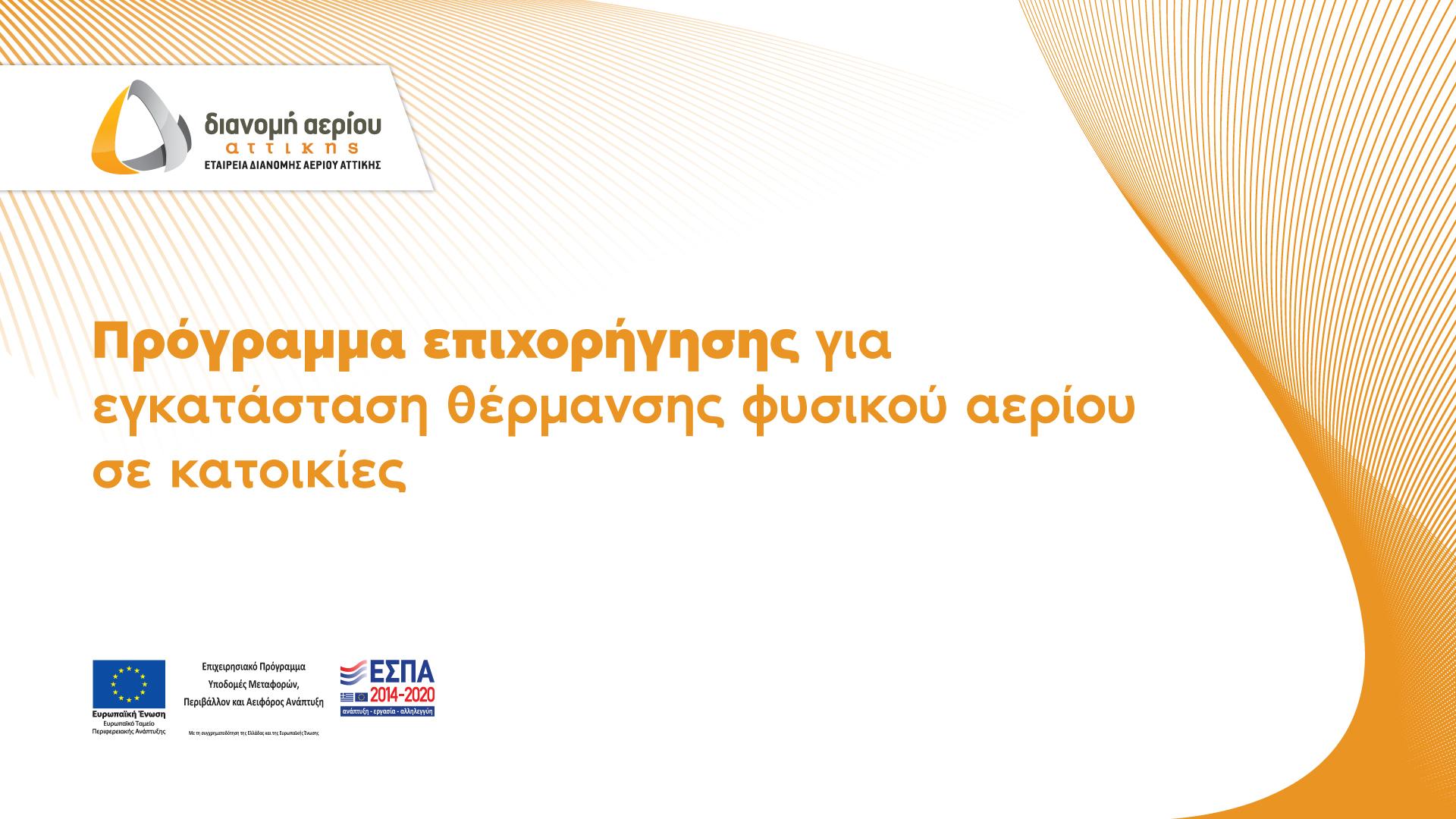 Η ΕΔΑ Αττικής συνδράμει ενεργά στη σύνδεση νοικοκυριών με το φυσικό αέριο σε 22 δήμους της Περιφέρειας Αττικής