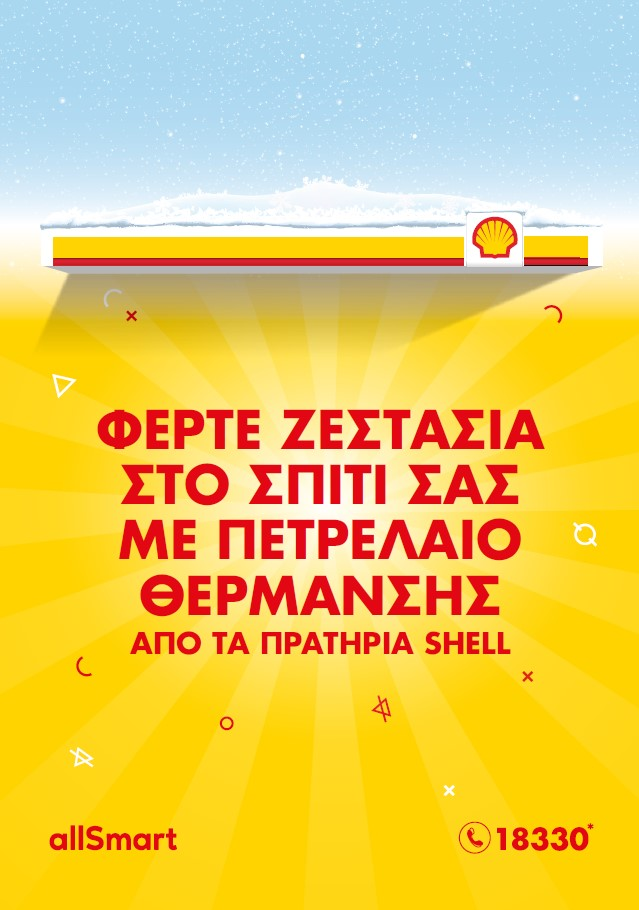 Φέρτε ζεστασιά στο σπίτι σας με πετρέλαιο θέρμανσης  από τα πρατήρια Shell