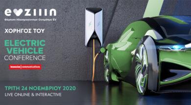 Χορηγός του Electric Vehicle Conference της Boussias Communications η EVziiin©