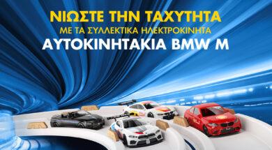 BMW M PROMO