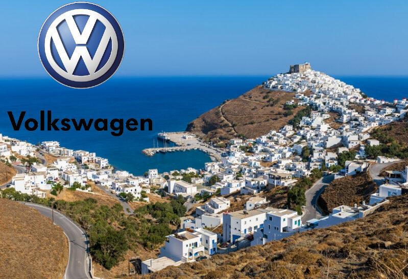 Έπεσαν οι υπογραφές για την επένδυση της Volkswagen στην Αστυπάλαια