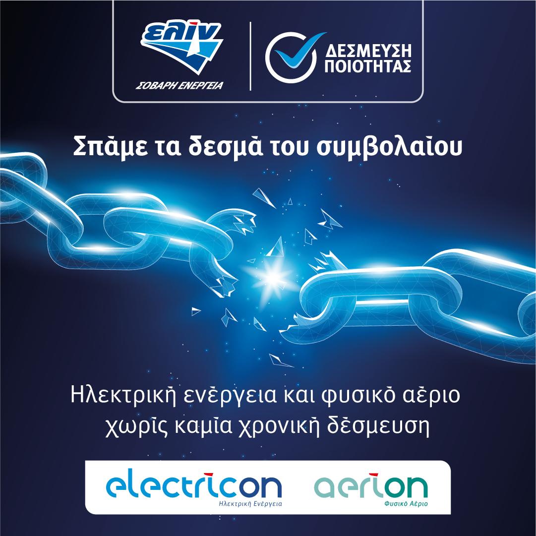 ΕΛΙΝΟΙΛ: Ηλεκτρική ενέργεια και φυσικό αέριο χωρίς καμία χρονική δέσμευση