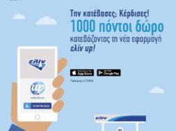 elin_up_1000