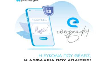 protergia_signature_large