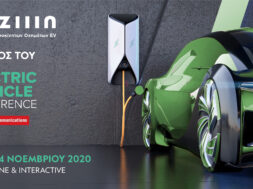 Χορηγός του Electric Vehicle Conference της Boussias Communications η EVziiin©