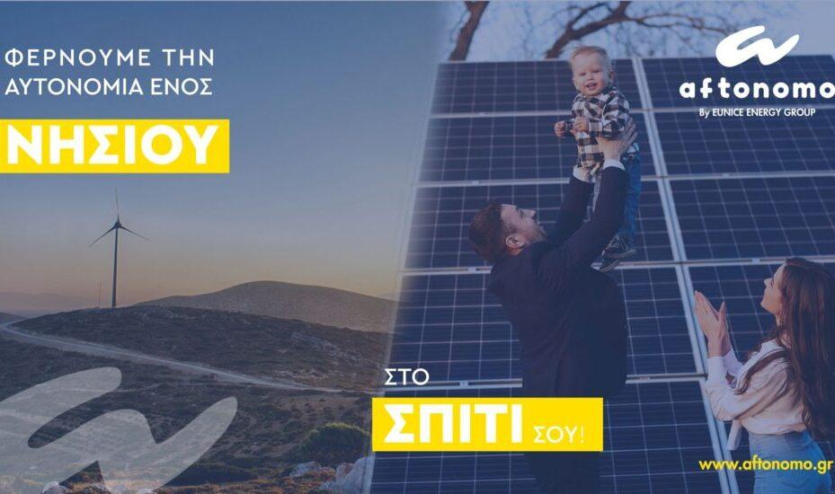 H EUNICE ENERGY GROUP φέρνει την ενεργειακή αυτονομία της Τήλου … στο σπίτι μας