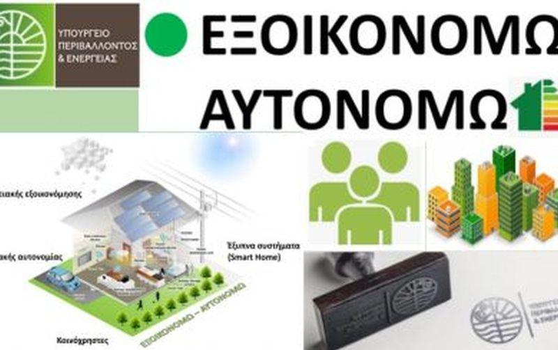 ΥΠΕΝ: Επίλυση ζητημάτων για τις αιτήσεις στο «Εξοικονομώ-Αυτονομώ»