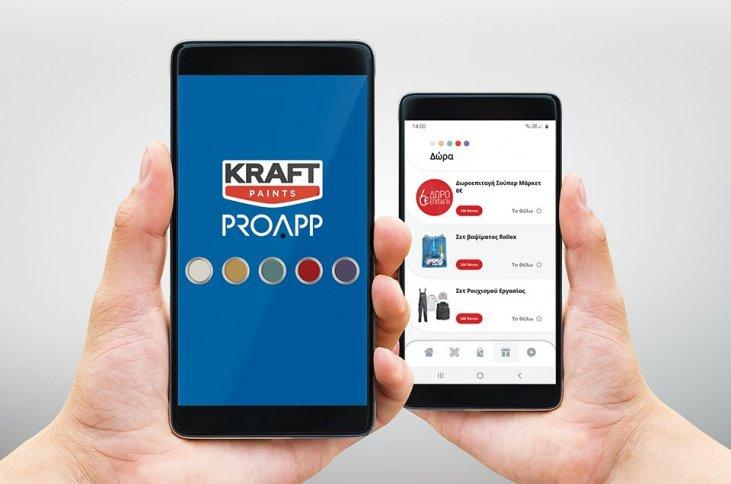 KRAFT PRO APP: Δύο νέες λειτουργίες κάνουν πιο εύκολη τη ζωή των επαγγελματιών