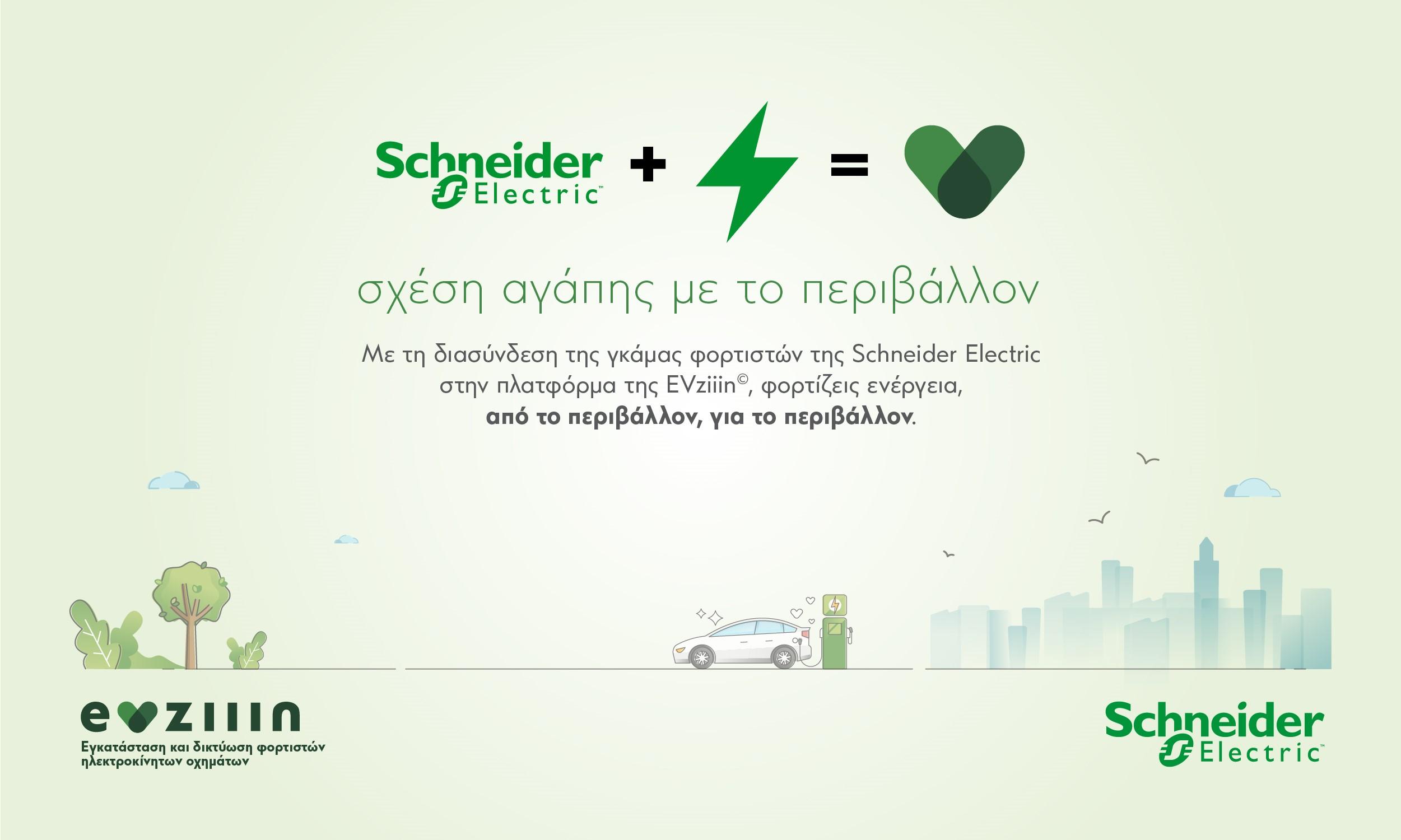 EVziiin© και Schneider Electric: Σχέση αγάπης με το περιβάλλον