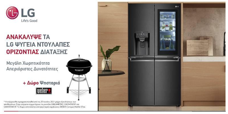Ανακαλύψτε τα LG Ψυγεία Ντουλάπα με απεριόριστες δυνατότητες και έξυπνο σύστημα αποθήκευσης