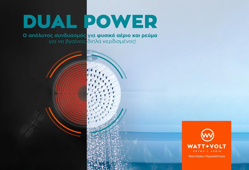 WATT+VOLT: Dual Power για ρεύμα και φυσικό αέριο