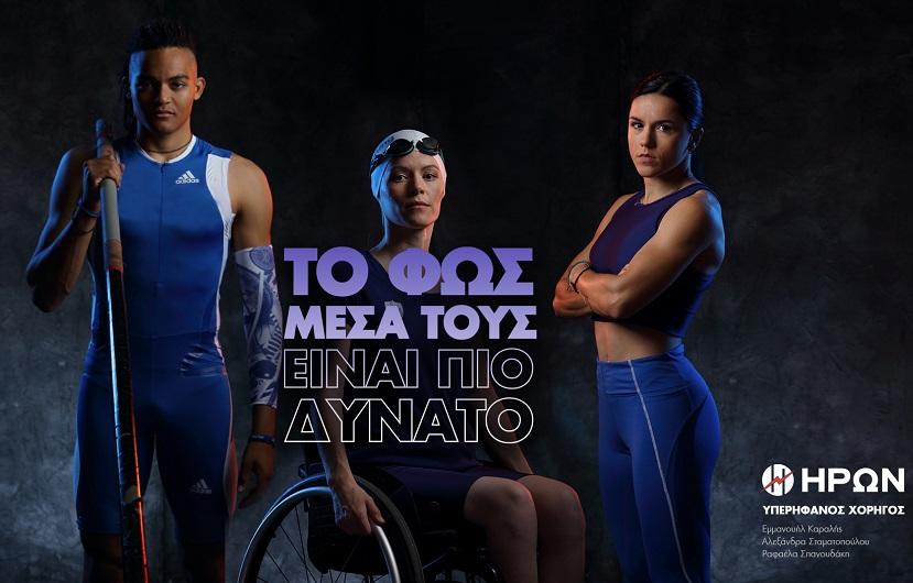 O ΗΡΩΝ «φωτίζει» τα ανερχόμενα αστέρια του ελληνικού αθλητισμού