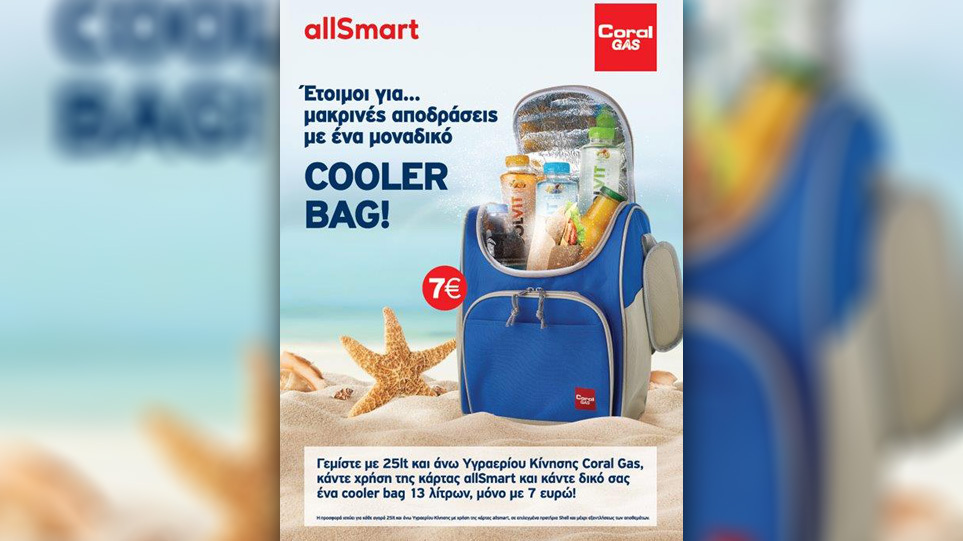 Cooler Bag από την Coral Gas και τα πρατήρια Shell