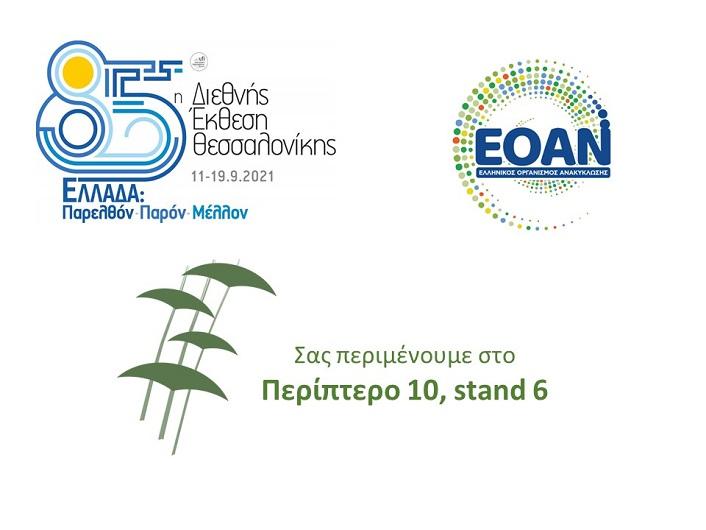 Στην 85η Διεθνή Έκθεση Θεσσαλονίκης ο Ε.Ο.ΑΝ.