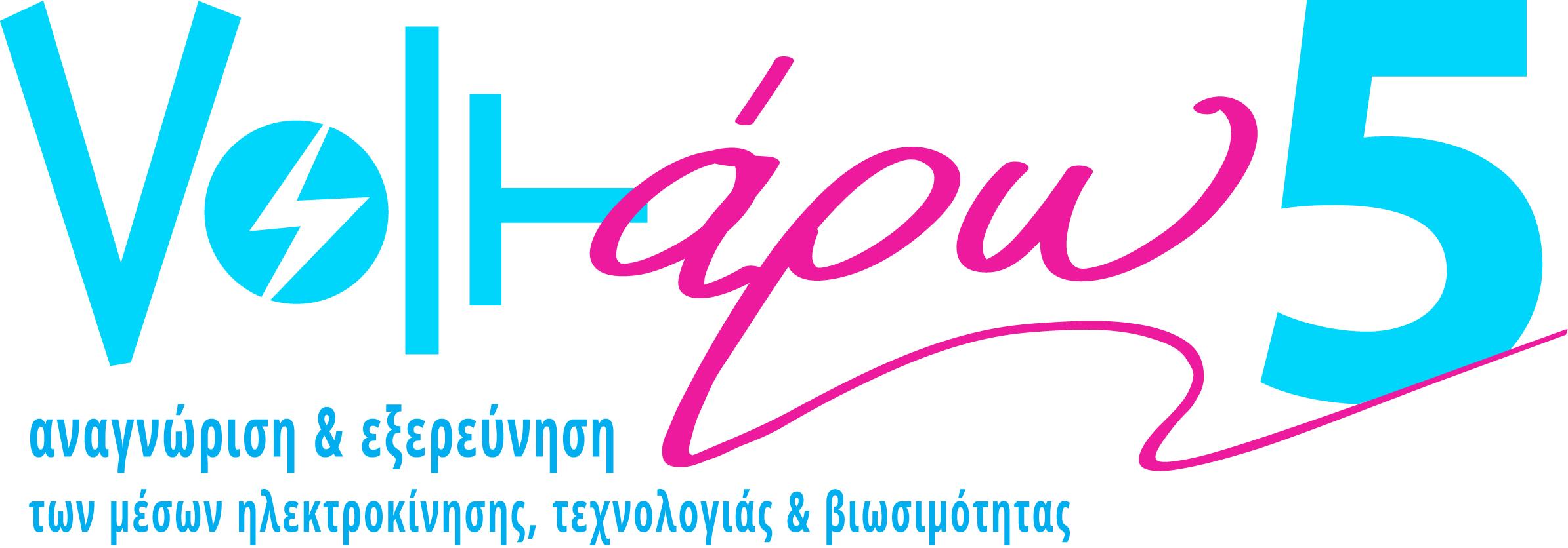 «Voltάρω 5»: Η «πράσινη» γιορτή της  Περιφέρειας Κεντρικής Μακεδονίας  για την ηλεκτροκίνηση  στην παραλία της Θεσσαλονίκης
