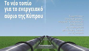 energeiako-2021-cover