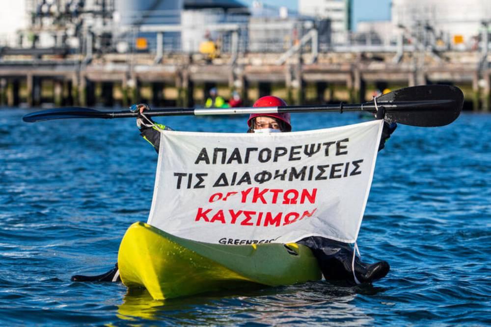 Greenpeace – Τέλος στις διαφημίσεις των ορυκτών καυσίμων!