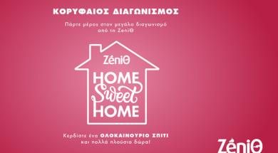 diagwnismos_home